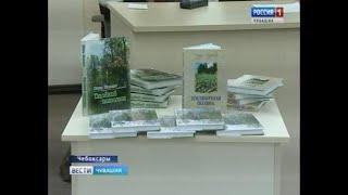 Писатель и поэт Пётр Маркин передал в дар библиотекам республики свои книги о природе