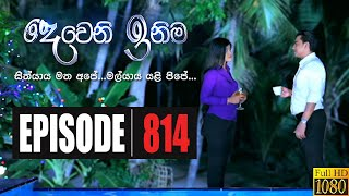 Deweni Inima | Episode 814 20th March 2020 Thumbnail