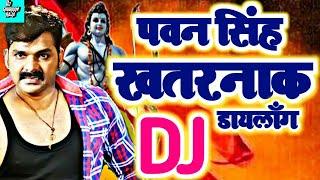 pawan-singh-ke-gana-2019-new-bhojpuri-dj-song-2019-superhit-bhojpuri-djremix-dj-shubham-raja