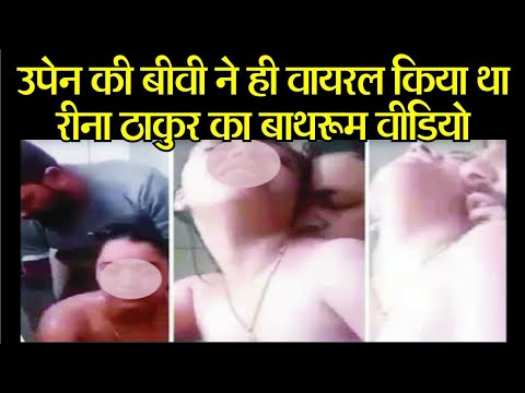 Download Reena Thakur Viral Video रीना ठाकुर और उपेन की बीवी के बीच हुआ झगड़ा    Full Audio Recording   