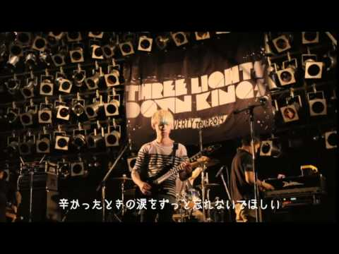 THREE LIGHTS DOWN KINGS 『「ONE」LIVE MUSIC VIDEO』