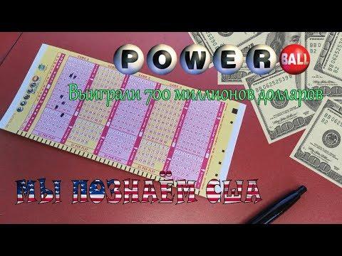 Выиграли в Американскую лотерею | США | Power Ball