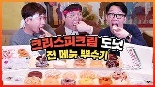 크리스피크림 도넛 신상 포함 모든 메뉴 뿌수기 도전 !!!!ㅋㅋㅋㅋ 근데 왜 도넛에서 스파게티 맛이...?!