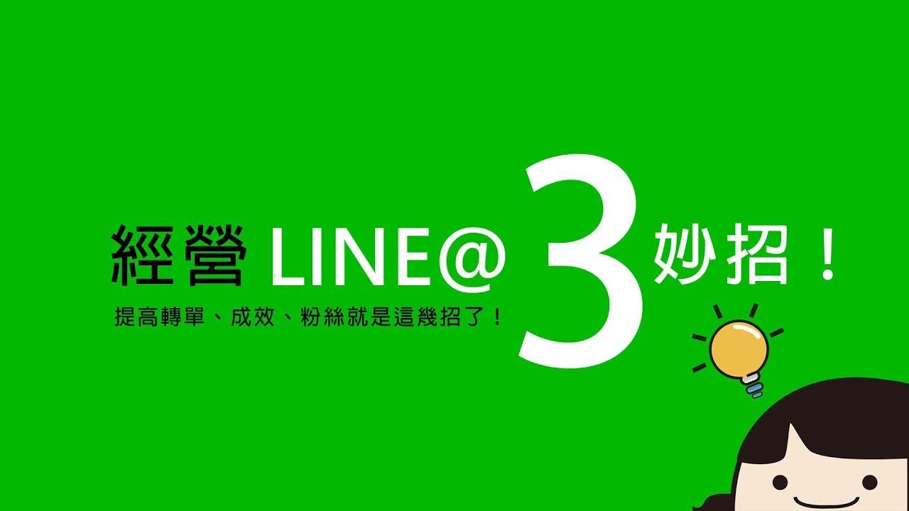 FANSbee聊天購物機器人-經營LINE 官方帳號3妙招 - YouTube