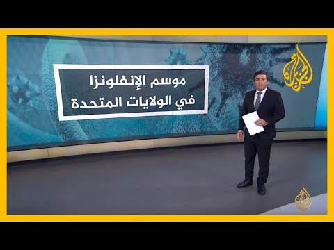 ???? أرقام صادمة.. الإنفلونزا الموسمية تهدد حياة الأميركيين  - نشر قبل 2 ساعة