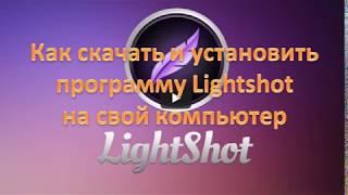 Как скачать и установить программу Lightshot  на свой компьютер. Урок 1