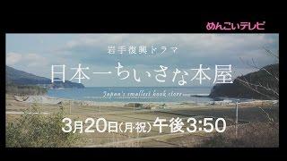 岩手復興ドラマ「日本一ちいさな本屋」 平成29年3月20日(月・祝)15:50...