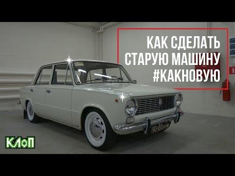 Как сделать старую машину #какновую / Детейлинг раритета на Рублевке