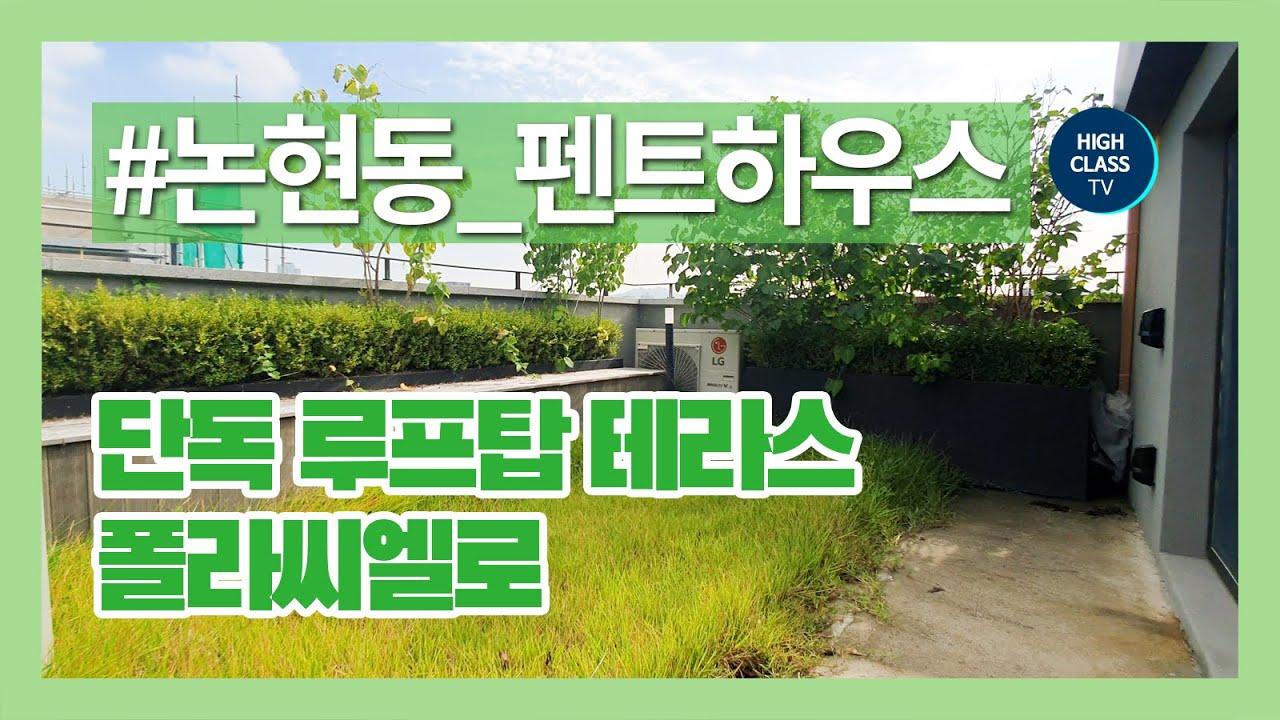 논현동 펜트하우스 폴라씨엘로 단독 루프탑정원 Korean Luxury House Tour