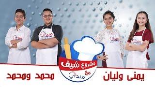 المرحلة الاولى -  يمنى ابريوش وليان حياصات VS محمد انس حسان ومحمد سلامة