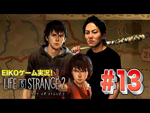 【#13】EIKOがライフイズストレンジ2を生配信!【ゲーム実況】