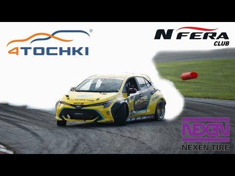 Nexen tire - команда N'Fera club