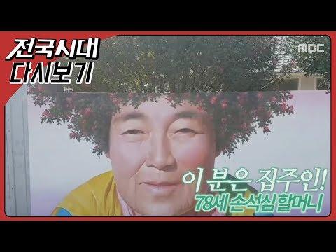 [다시보기] 생방송 전국시대 2019/05/21