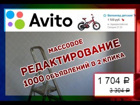 Массовый редактор объявлений Avito
