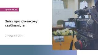 Презентація звіту з фінансової стабільності
