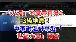 """""""火環""""地震帶再發6.3級地震!專家對溫哥華髮""""世紀大震""""預警,[熱點軍事]"""