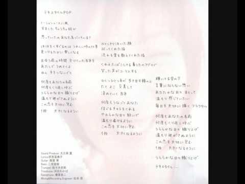 Orikasa Fumiko Textile POP