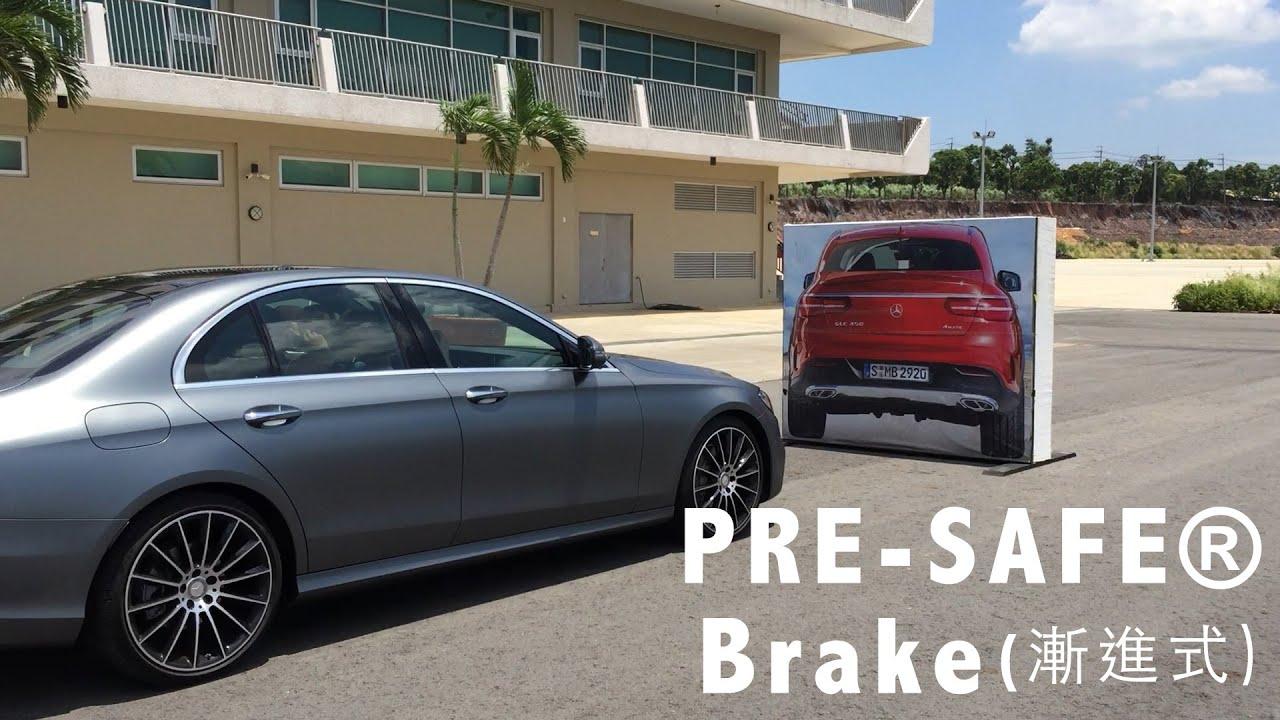 主動安全防護煞車(漸進式).M-Benz W213 E200  CARLINK 新車試駕 - YouTube