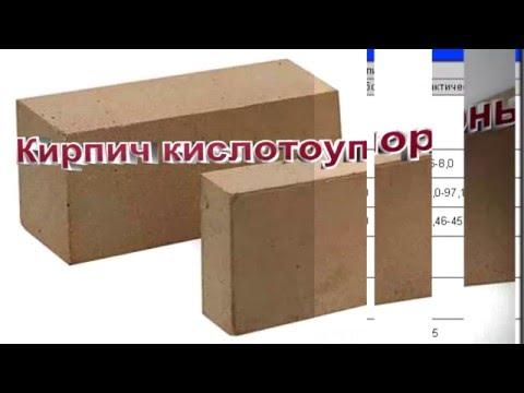 Кирпич кислотоупорный