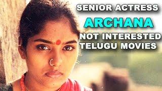 Senior Actress Archana Not Interested Telugu Movies || Telugu Latest Film Gossips
