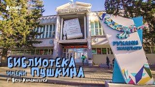 Областная библиотека им. А.С. Пушкина