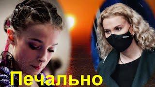 ПЕЧАЛЬНО ВСЁ Анна Щербакова ЗАБОЛЕЛА и пропустит Гран при России 2020
