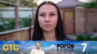 Рогов в городе | Выпуск 7 | Ростов-на-Дону