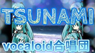 【Append合唱団】TSUNAMI サザンオールスターズ【初音ミク】