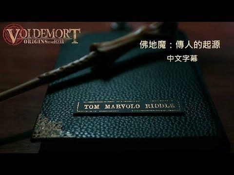 佛地魔:傳人的起源 非官方粉絲自製影片 HD高畫質 中文字幕