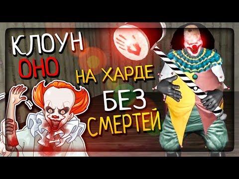 НА ХАРДЕ БЕЗ СМЕРТЕЙ! УЖАСНЫЙ КЛОУН PENNYWISE ▶️ It Horror Clown Pennywise 2.0.10