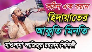 হিদায়াতের আকুতি মিনতি- কঠিন এক বয়ান। Mawlana Azizur Rahman siddiki | Bangla Waz 2019