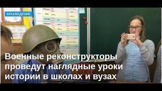 Севастополь 1 гимназия Проект Живые уроки истории