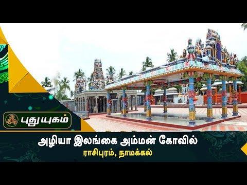 அழியா இலங்கை அம்மன் கோவில், ராசிபுரம், நாமக்கல் | Aanmeega Thagavalgal