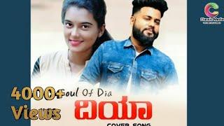 Dia - Soul of Dia (Cover from Nivedita Arfaz Ullal) | Classic Media | Kannada 2020 Cover Song