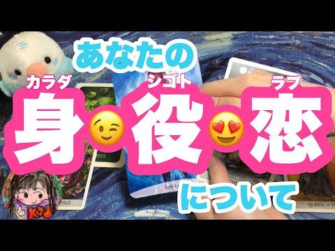 【身】カラダ・【役】シゴト・【恋】ラブ