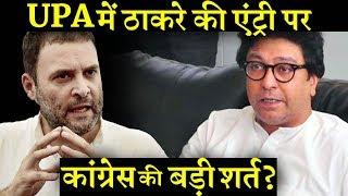 राज ठाकरे को UPA में शामिल करने के लिए कौन सी शर्त रखी गई ? INDIA NEWS VIRAL