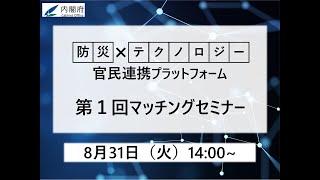 防災×テクノロジー官民連携プラットフォーム第1回マッチングセミナー