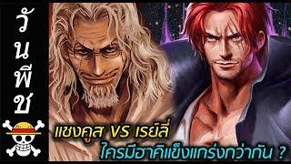 [วันพีช] : แชงคูส VS เรย์ลี่ ใครมีฮาคิแข็งแกร่งกว่ากัน ?