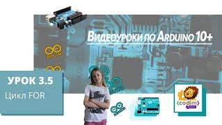 #Arduino Урок 3_5 Цикл FOR. Онлайн видео-уроки по программированию и робототехнике для детей