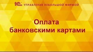 Оплата банковскими картами в 1С:УНФ