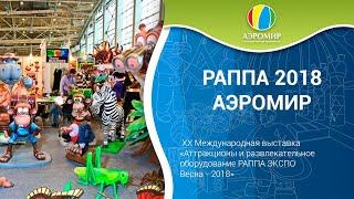 Производственное предприятие АэроМир на выставке РАППА ЭКСПО ВЕСНА 2018