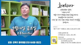 #노무현재단_대구경북위원회 사무실이전 개소식 영상 초청…