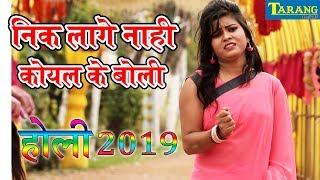 Nisha Singh होली का दर्दभरा गीत || निक लागे ना कोयल के बोली || Nik Lage Naa - New Bhojpuri Holi 2019