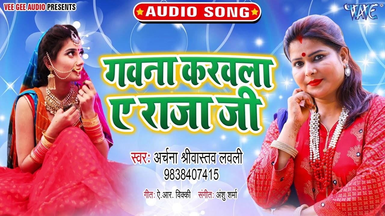 #Archana_Sriwastav_Lovly का सबसे हिट Song I गवना करवला ए राजा जी I #Bhojpuri_2020_Song
