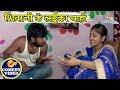 61 COMEDY VIDEO 😂 | शिवानी के लईका चाही | Vivek Shrivastava, Shivani Singh