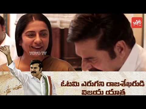 Mammootty Emotional Dialogue Scenes in Yatra Movie | YSR Biopic | Yatra Telugu Movie | YOYO TV