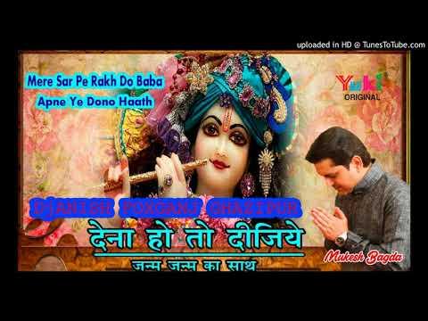Dena Hai To Dijiye Janam Janam Ka Saath Dj Anish Faxganj Ghazipur