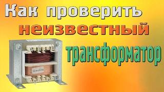 видео Как проверить трансформатор