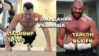 Кличко vs. Фьюри (в ожидании реванша)|1080p|50fps