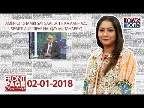 Front Page - 2-Jan-2018 - News One